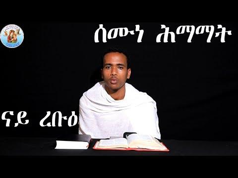 ናይ ረቡዕ ሰሙነ ሕማማት eritrean orthodox tewahdo church