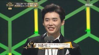 [2016 MBC Drama Awards]2016 MBC 연기대상- Lee Jongseok 최우수연기상 미니시리즈 부문 남자 수상! 20161230