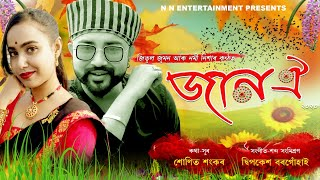 Jaan Oi Assamese Song Download & Lyrics