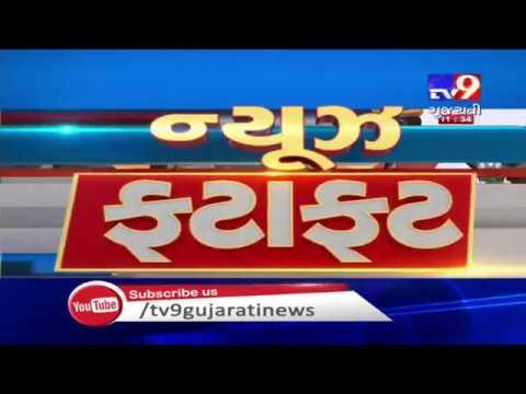 Top News Stories From Gujarat: 15/8/2019| TV9GujaratiNews