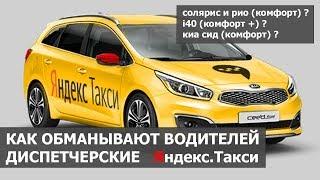 Яндекс такси. Как обманывают диспетчерские водителей