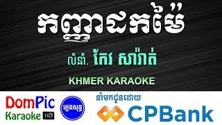 កញ្ញាដកម៉ៃ កែវ សារ៉ាត់ ភ្លេងសុទ្ធ - Kanha Dok Mai Keo Sarath - DomPic Karaoke