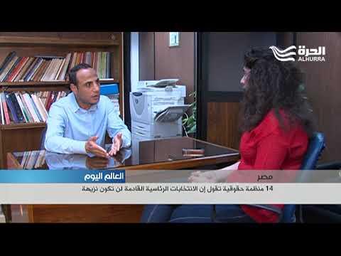 14 منظمة حقوقية في مصر تقول إن الانتخابات الرئاسية القادمة لن تكون نزيهة  - 18:21-2018 / 2 / 14