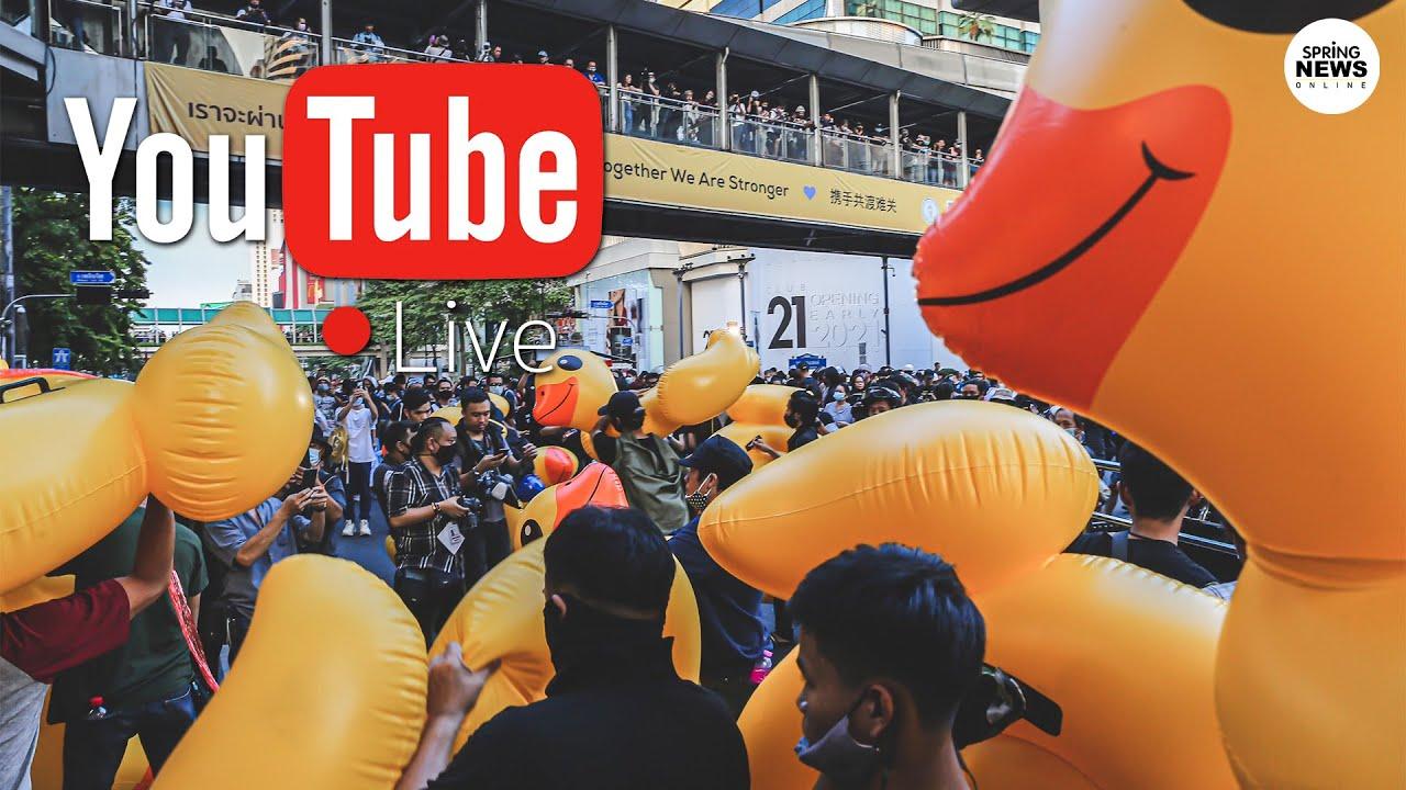 ไลฟ์สด ชุมนุม 18 พ.ย. ม็อบแยกราชประสงค์ มวลชนขนเป็ดเหลืองตั้งรับ - YouTube