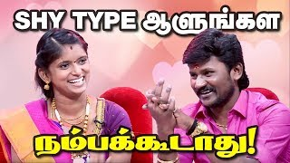 Senthil Ganesh and Rajalakshmi Interview | Valentine's Day Special