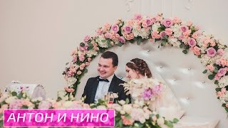 Организация свадьбы в Уфе ● Антон и Нино ● Свадебное агентство Галерея Уфа