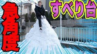 【急角度】大人が本気出して巨大な雪のすべり台作ってみた! thumbnail