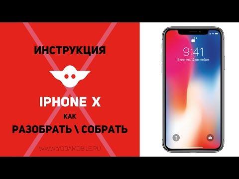 Как разобрать IPhone X | Инструкция по разбору Айфон 10