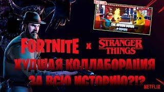 Fortnite X StrangerThings - Худшая Коллаборация За Всю Историю Фортнайт?!?///Новый Режим И Испытания