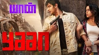 new tamil movies 2015 full movie | yaan | tamil new movies 2015 full movie