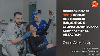 Продвижение стоматологии в инстаграм/привлекли более 300-т новых постоянных пациентов в клинику
