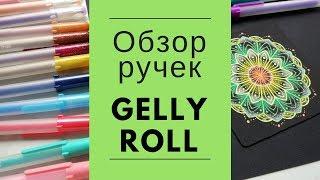 Ручки GELLY ROLL. Большой обзор