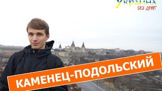 Украина без денег - КАМЕНЕЦ-ПОДОЛЬСКИЙ (выпуск 6)(Я в