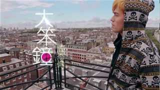 Jay Chou 周杰倫【大笨鐘 Big Ben】-Official Music Video