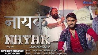 Nayak Song Nayak नायक Chintu Pandey चिंटू पांडे Nidhi Jha Superhit Bhojpur New Song
