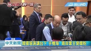20190111中天新聞 連勝文牽線!新創業者化身韓粉排隊拍照