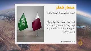 🇶🇦 🇸🇦 قطر تستنكر ما جاء في البيان الذي أصدرته السعودية بشأن أزمة الحصار المفروض عليها