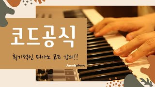 [제이콥의 힐링피아노] 피아노반주법, 코드반주, 피아노반주, 찬송가반주, 복음성가반주, CCM반주, 복음송반주, 건반반주, 건반연주, 피아노연주, 반주 샘플강의-코드공식