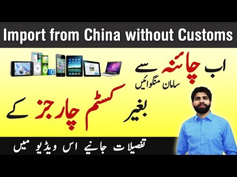 10 Tips To Import From China Without Customs - AliExpress Buying Tips In Urdu/Hindi