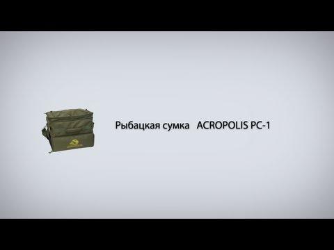 Сумка рыбацкая  Acropolis РС-1