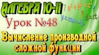 Вычисление производной сложной функции. Алгебра 10-11 классы. 48  урок