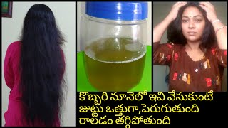 DIY:Best Home made oil for fast hair growth|Hibiscus(మందార) Hair oil preparation|mana inty tip\'s
