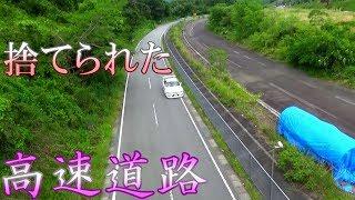 【裏名所#1】山奥で見つけた高速道路の廃道に潜入! 廃線,廃墟,隧道 thumbnail