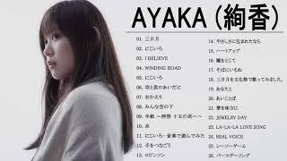 Ayaka 絢香 のベストソング Ayaka 絢香 メドレー Ayaka 絢香 のベストカバー Best Songs Of Ayaka.