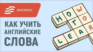 Как учить английские слова || Инглекс