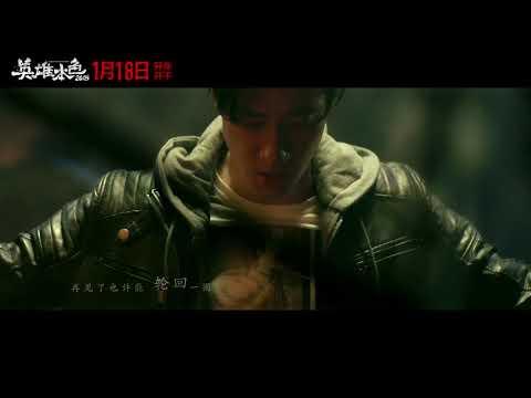 王力宏 leehom Wang《再見英雄》MV(英雄本�電影主題曲)