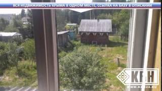 Дома в севастополе цены 585(Недвижимость в Крыму: http://bit.ly/1FZsGNI Дома в севастополе цены 585 Есть свет, вода, газ, канализация. Вы также..., 2014-12-05T17:13:53.000Z)