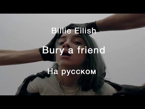 Billie Eilish - Bury A Friend - на русском
