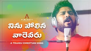 Ninu Polinavarevaru    Sandeep    Benny Joshua    Telugu Christian Song    Cover Song