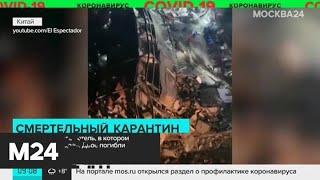 В Китае обрушился отель - Москва 24