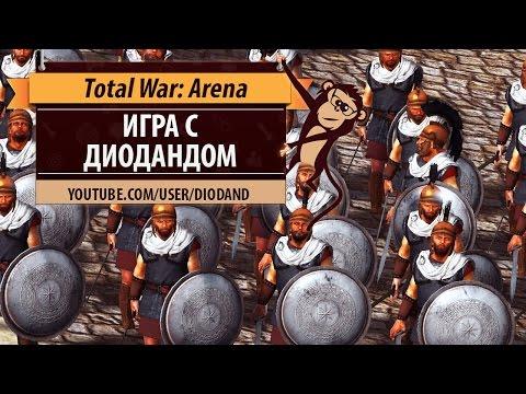 Total War: Arena. Игра с Диодандом.