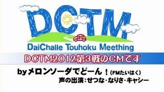 2012年10月28日にサザンサーキット(宮城県村田町)で開催される今期最...