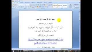 دليل الهاتف، كل الهواتف الأرضية الجزائرية