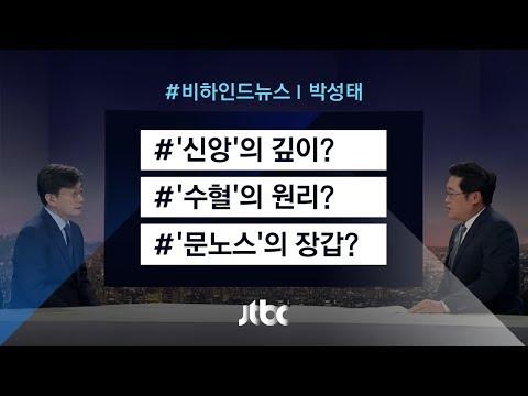 [비하인드 뉴스] '신앙'의