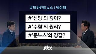 [비하인드 뉴스] '신앙'의 깊이? / '수혈'의 원리? / '문노스'의 장갑?