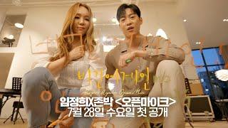[티저] 임정희&존박의 〈오픈마이크〉, 7월 28일 수요일 첫 공개 | 비긴어게인 오픈마이크