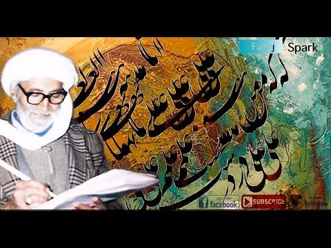 Calligraphy Khatati Nastaliq