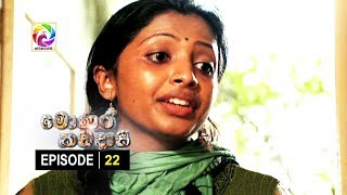 Monara Kadadaasi Episode 22 || මොණර කඩදාසි | සතියේ දිනවල රාත්රී 10.00 ට ස්වර්ණවාහිනී බලන්න... Thumbnail
