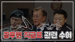 [서울수어전문교육원] 공무원 직급표 관련 수어