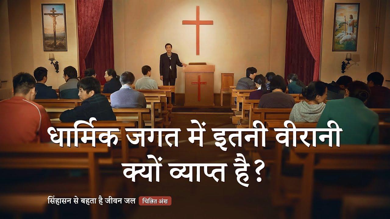 """Hindi Christian Movie """"सिंहासन से बहता है जीवन जल"""" अंश 2 : धार्मिक जगत में इतनी वीरानी क्यों व्याप्त है?"""