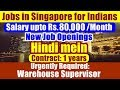 "Jobs In Singapore For Indians: Post ""Warehouse Supervisor"" 