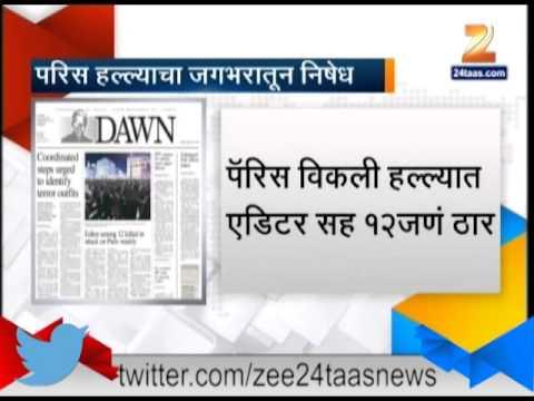Pakistan: news paper DAWN publish news on Paris terrorist attack