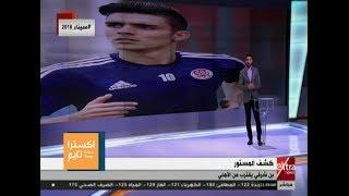 اكسترا تايم| كشف المستور.. الأهلي يقترب من خطف أشرف بن شرقي