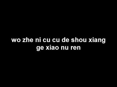 Elva Hsiao Honey Honey Honey [pin yin lyrics]