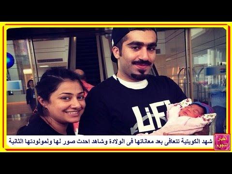 شهد الكويتية تتعافى بعد معاناتها فى الولادة وشاهد احدث صور لها ولمولودتها الثانية