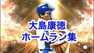 【プロスピA】大島康徳 ホームラン集!